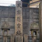 鶴満寺の風害慰霊碑 @北区長柄東